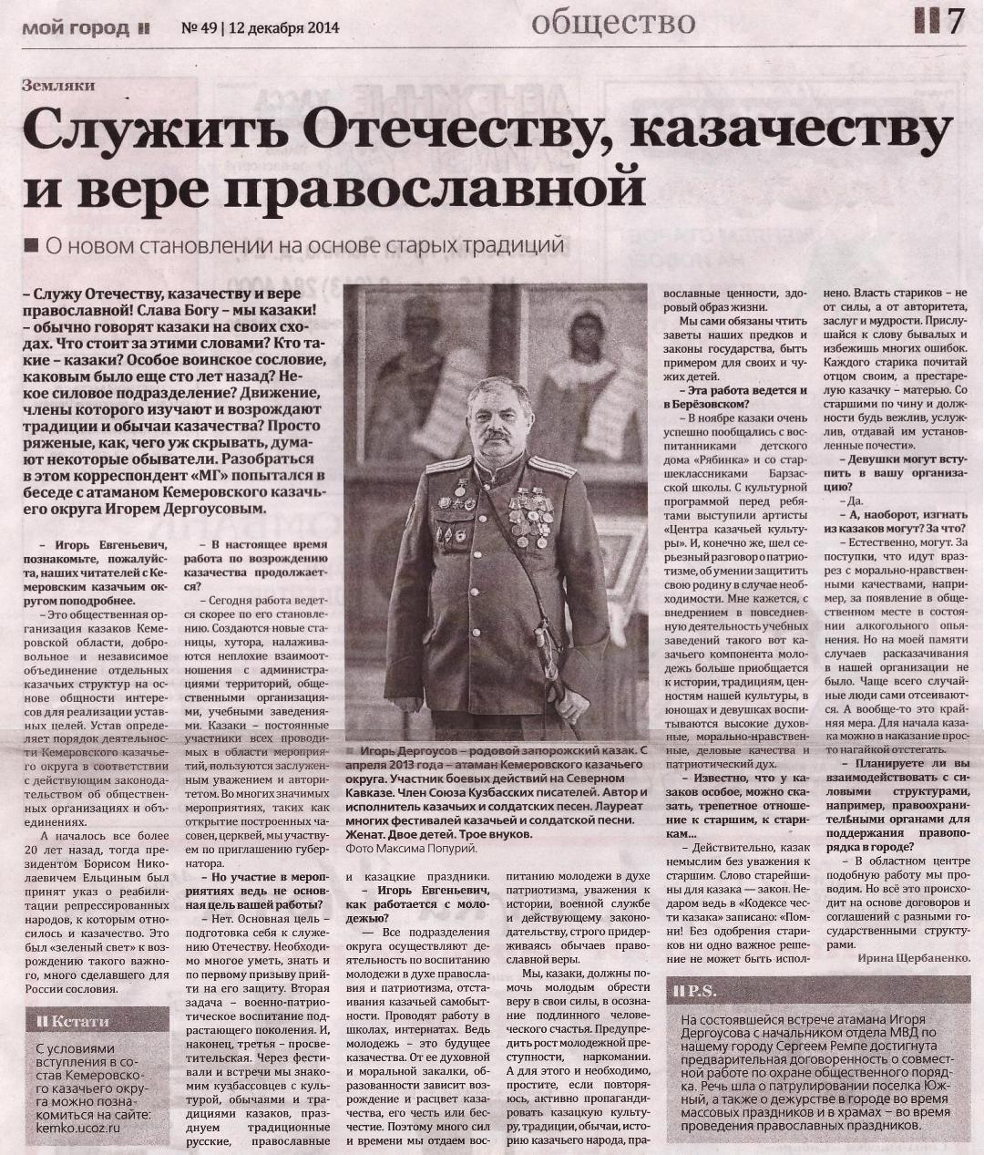 Интервью с атаманом Кемеровского казачьего округа войсковым старшиной Дергоусовым