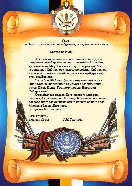 Поздравление атамана СКВ